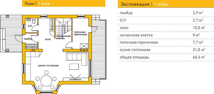Дом из газобетона по проекту HEIDELBERG