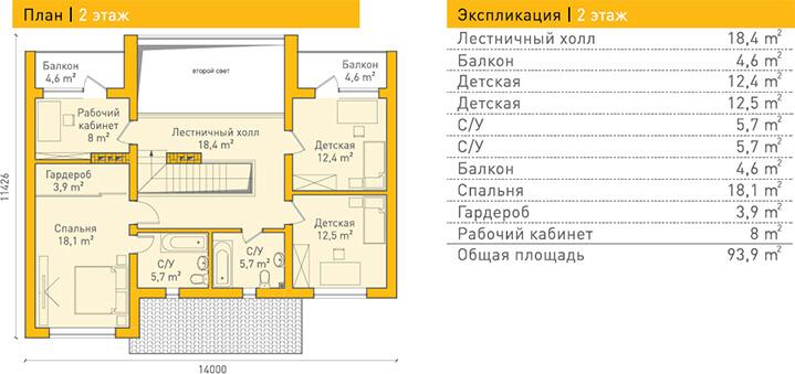 Дом из газобетона по проекту KOELN